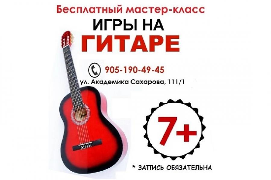 10 класс под гитару